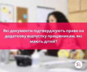 Які документи підтверджують право на додаткову відпустку працівникам, які мають дітей?