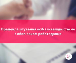 Працевлаштування осіб з інвалідністю не є обов'язком роботодавця