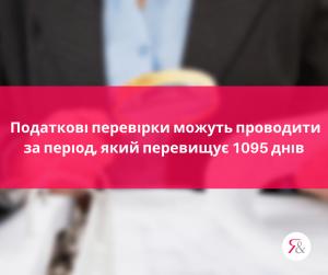 Податкові перевірки можуть проводити за період, який перевищує 1095 днів