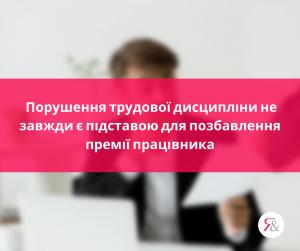 Порушення трудової дисципліни не завжди є підставою для позбавлення премії працівника